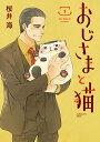 おじさまと猫(1) (ガンガンコミックスpixiv) [ 桜井海 ]
