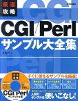最速攻略CGI/Perlサンプル大全集 [ Kent ]