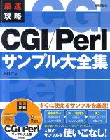 最速攻略CGI/Perlサンプル大全集