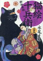 猫絵十兵衛 御伽草紙 21巻