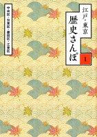 江戸・東京歴史さんぽ(1)