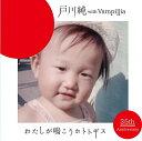 わたしが鳴こうホトトギス [ 戸川純 with Vampillia ]