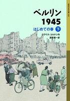 ベルリン1945 はじめての春(下)