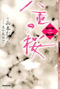 【送料無料】八重の桜(2) [ 山本むつみ ]