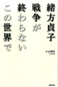 【送料無料】緒方貞子戦争が終わらないこの世界で [ 小山靖史 ]