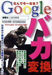 【送料無料】Googleバカ変換