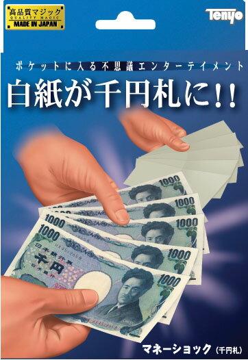 マネーショック(千円札)