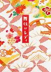 舞妓はレディ スペシャル・エディション【Blu-ray】 [ 上白石萌音 ]