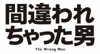 間違われちゃった男 Blu-ray BOX【Blu-ray】