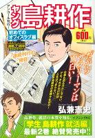 ヤング島耕作 初めてのオフィスラブ編 アンコール刊行!