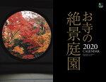 お寺の絶景庭園カレンダー 壁掛け(2020)