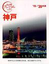 おとな旅プレミアム 神戸 '19-'20年版 [ TAC出版