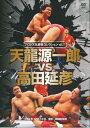 DVD>天龍源一郎vs高田延彦 [プロレス名勝負コレクション/17] (<DVD>) [ 天龍源一郎 ]