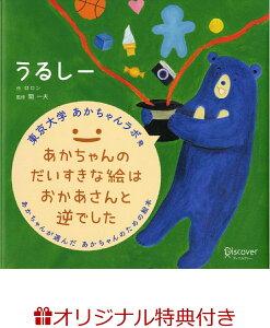 【楽天ブックス限定特典】うるしー (あかちゃん学絵本) 0~2歳児向け 絵本