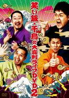 笑い飯・千鳥の大喜利ライブDVD2