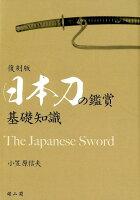 日本刀の鑑賞 基礎知識