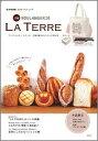【送料無料】三宿 BOULANGERIE LA TERRE ブーランジェリー ラ・テール 大地の恵みのパンレシピBOOK