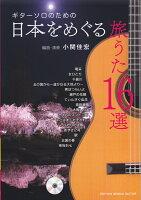 ギターソロのための日本をめぐる旅うた16選
