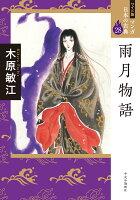 ワイド版 マンガ日本の古典28 雨月物語