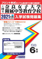 奈良女子大学附属中等教育学校(2021年春受験用)