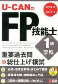 '14〜'15年版U-CANのFP技能士1級 学科 重要過去問&総仕上げ模試