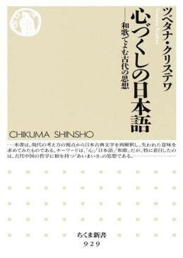 心づくしの日本語 和歌でよむ古代の思想 (ちくま新書) [ ツベタナ・クリステワ ]