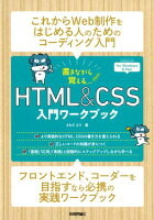 書きながら覚えるHTML&CSS入門ワークブック