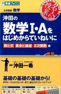 【楽天ブックスならいつでも送料無料】沖田の数学1・Aをはじめからていねいに(数と式集合と論...