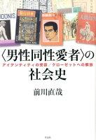 〈男性同性愛者〉の社会史