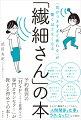 「繊細さん」の本