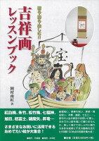 【バーゲン本】吉祥画レッスンブック