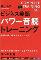 ビジネス英語パワー音読トレーニング