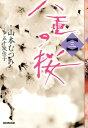 【送料無料】八重の桜(3) [ 山本むつみ ]