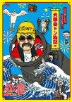 FNS27時間テレビ「ビートたけし中継」presents 火薬田ドン物語(仮) [ ビートたけし ]