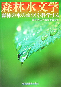 【送料無料】森林水文学
