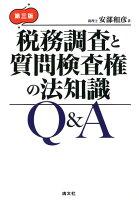 税務調査と質問検査権の法知識Q&A(第3版)