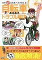 自転車あるあるトラブル解決BOOK