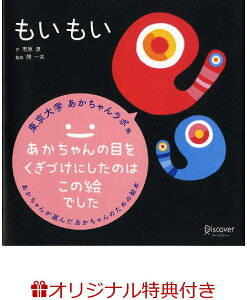 【楽天ブックス限定特典】もいもい (あかちゃん学絵本) 0~2歳児向け 絵本