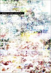 【送料無料】SPEC 全記録集 [ TBS ]