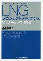 LNGプロジェクトファイナンス