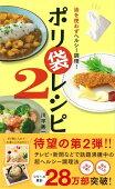 ポリ袋レシピ2-油を使わずヘルシー調理!