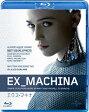 エクス・マキナ【Blu-ray】