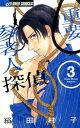 重要参考人探偵 3 (フラワーコミックス α) [ 絹田 村...