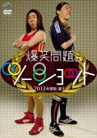 2013年度版 漫才 爆笑問題のツーショット 〜2012年総決算〜