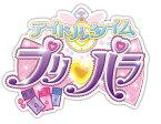アイドルタイム プリパラ Blu-ray BOX VOL.1【Blu-ray】 [ 伊達朱里紗 ]