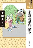 ワイド版 マンガ日本の古典29 東海道中膝栗毛