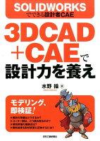 3DCAD+CAEで設計力を養え