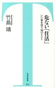 【送料無料】危ない「住活」 [ 竹島靖 ]