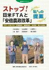 ストップ! 日米FTAと「安倍農政改革」-私たちの提案 [農民連ブックレット] [ 農民運動全国連合会 ]