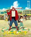 バケモノの子 期間限定スペシャルプライス版【Blu-ray】 [ 役所広司 ]